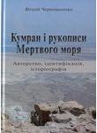 Кумран і рукописи Мертвого моря. Авторство, ідентифікація, історіографія