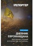 Дневник Евромайдана. Революция глазами журналистов