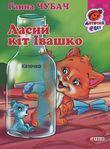 Ласий кіт Івашко