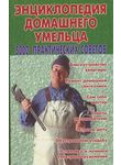 Энциклопедия домашнего умельца. 5000 практических советов
