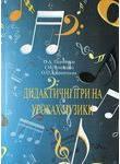 Дидактичні ігри на уроках музики