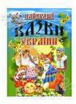 Найкращi казки України