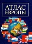 Атлас Европы