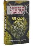 Славянский ведический оракул (+ колода из 56 карт)
