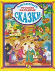 Любимые русские народные сказки