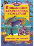Приключения дельфинчика и его друзей. Природный мир водоемов