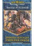 Хроники Вергилии. Книга 2. Империя орков