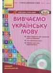 Вивчаємо українську мову (+ CD)