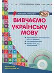 Вивчаємо українську мову (+ CD-ROM)