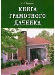 Книга грамотного дачника