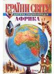 Країни свiту. Африка