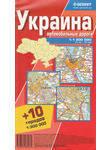 Украина. Автомобильные дороги. 1:1 200 000