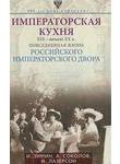 Императорская кухня. XIX - начало XX века. Повседневная жизнь Российского импера