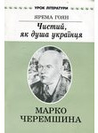 Чистий, як душа українця. Літературний портрет Марка Черемшини