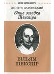 Вічна загадка  Шекспіра. Літературознавче дослідження