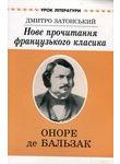 Нове прочитання французького класика. Літературний портрет Оноре де Бальзака