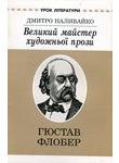 Великий майстер художньої прози. Літературний портрет Гюстава Флобера
