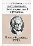 Поет національний і всесвітній. Літературний портрет Йоганна-Вольфґанґа Ґете