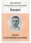 Корифей. Літературний портрет Івана Карпенка-Карого