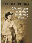 Золоті дні золотого дитячого віку...