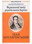 Вершинний твір  українського бароко. Літературознавче дослідження