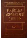 Російсько-український словник у 4 томах. Том 4. С-Я