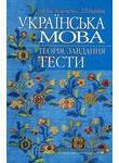 Українська мова. Теорія, завдання, тести