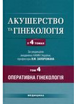 Акушерство та гінекологія. У 4 томах. Том 4. Оперативна гінекологія