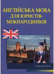 Англійська мова для юристів-міжнародників
