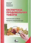 Експертиза продовольчих товарів. Навчальний посібник