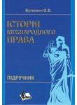Історія міжнародного права. Підручник