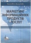 Маркетинг інформаційних продуктів і послуг. Навчальний посібник