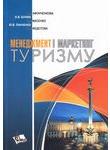 Менеджмент і маркетинг туризму. Навчальний посібник