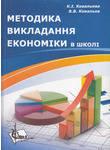 Методика викладання економіки в школі. Навчальний посібник