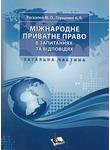 Міжнародне приватне право в запитаннях та відповідях. Загальна частина