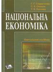 Національна економіка. Навчальний посібник