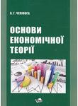 Основи економічної теорії. Навчальний посібник