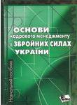 Основи кадрового менеджменту в Збройних Силах України. Навчальний посібник
