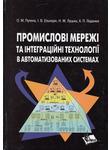 Промислові мережі та інтеграційні технології в автоматизованих системах