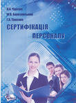 Сертифікація персоналу