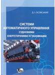 Системи автоматичного управління судновими енергетичними установками. Навчальний