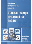 Стандартизація продукції та послуг. Навчальний посібник