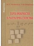 Теорія ймовірності та математична статистика. Підручник (+ CD-ROM)