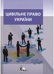 Цивільне право в України. Загальна частина