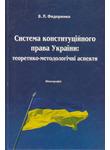Система конституційного права України. Теоретико-методологічні аспекти