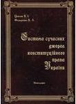 Система сучасних джерел конституційного права України