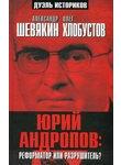 Юрий Андропов. Реформатор или разрушитель?