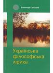 Українська філософська лірика