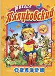 Омега. (П) Пляцковский М.  Сказки (2847)