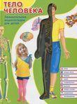 Тело человека. Занимательная энциклопедия для детей